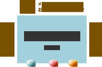 お菓子とお料理サロンメゾン・ド・シュクル 札幌