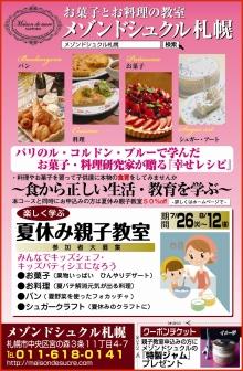 メゾン・ド・シュクル幸せのルセット  http://www.maisondesucre.jp
